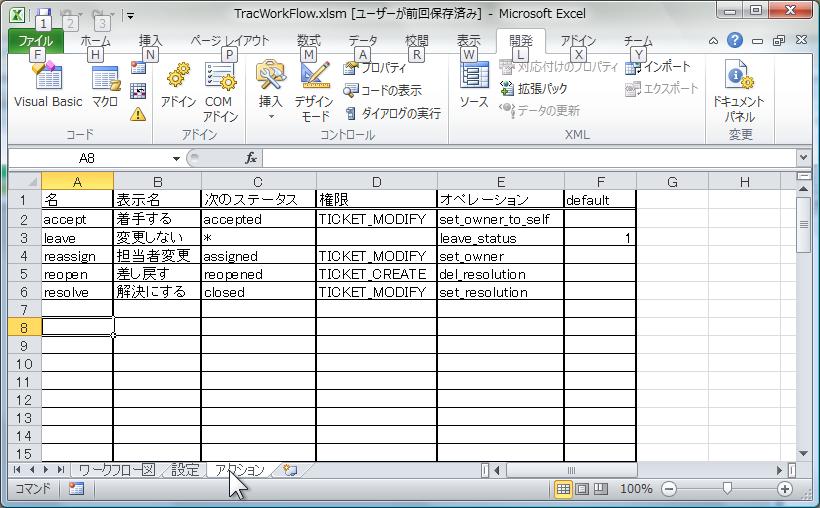 Exceltracworkflow002
