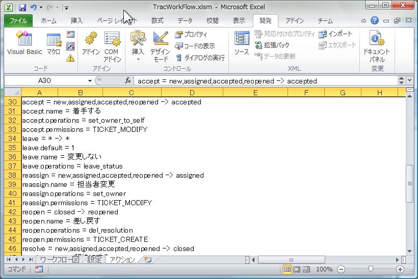 Exceltracworkflow005