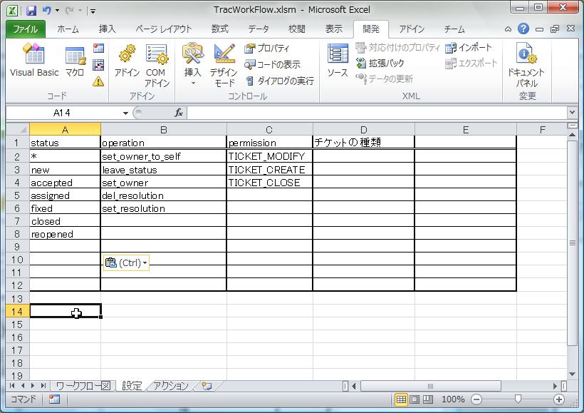 Exceltracworkflow006